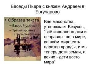 Беседы Пьера с князем Андреем в Богучарово Вне масонства, утверждает Безухов,