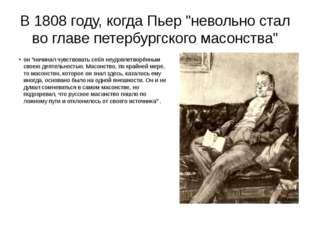 """В 1808 году, когда Пьер """"невольно стал во главе петербургского масонства"""" он"""