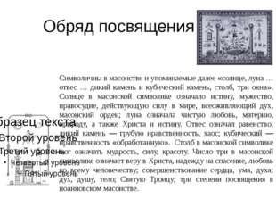 Обряд посвящения Символичны в масонстве и упоминаемые далее «солнце, луна … о