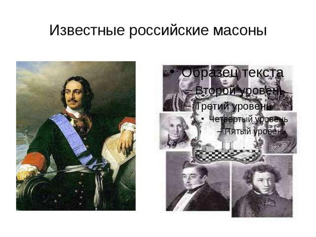 Известные российские масоны