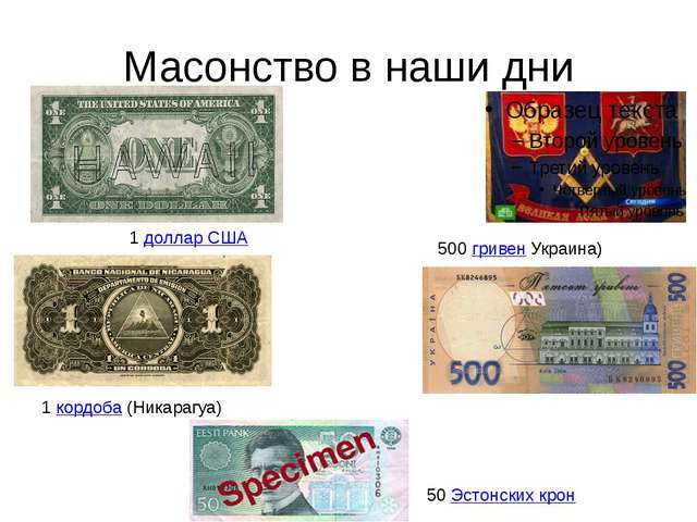 Масонство в наши дни 1доллар США 1кордоба (Никарагуа) 500гривен Украина) 5...