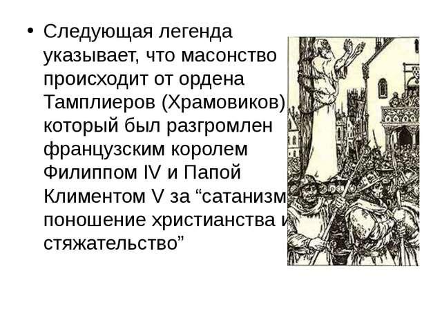Следующая легенда указывает, что масонство происходит от ордена Тамплиеров (...