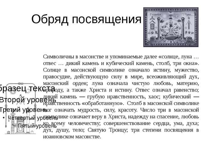 Обряд посвящения Символичны в масонстве и упоминаемые далее «солнце, луна … о...