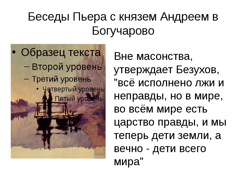 Беседы Пьера с князем Андреем в Богучарово Вне масонства, утверждает Безухов,...