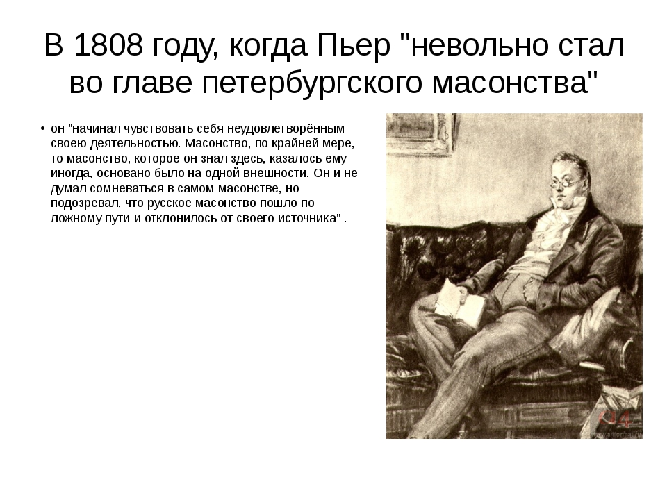 """В 1808 году, когда Пьер """"невольно стал во главе петербургского масонства"""" он..."""