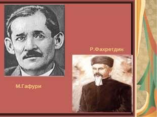 Р.Фахретдин М.Гафури