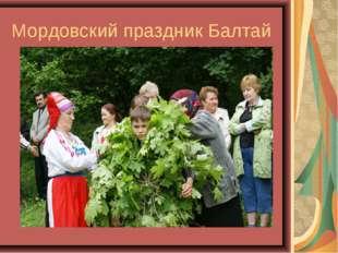 Мордовский праздник Балтай