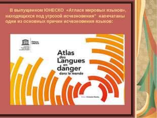 В выпущенном ЮНЕСКО «Атласе мировых языков», находящихся под угрозой исчезн
