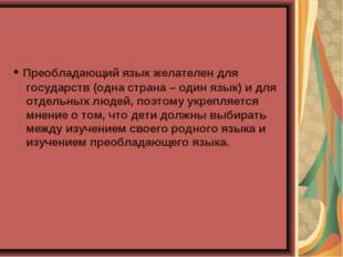 • Преобладающий язык желателен для государств (одна страна – один язык) и для