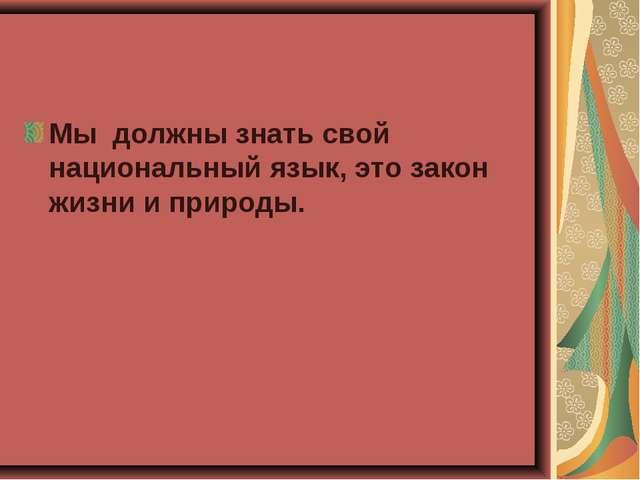 Мы должны знать свой национальный язык, это закон жизни и природы.