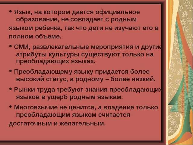 • Язык, на котором дается официальное образование, не совпадает с родным язык...
