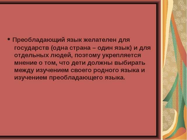 • Преобладающий язык желателен для государств (одна страна – один язык) и для...