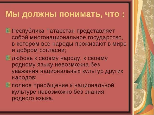 Мы должны понимать, что : Республика Татарстан представляет собой многонацион...