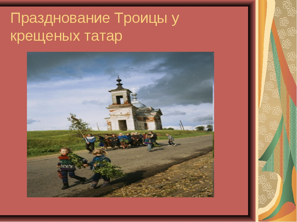 Празднование Троицы у крещеных татар