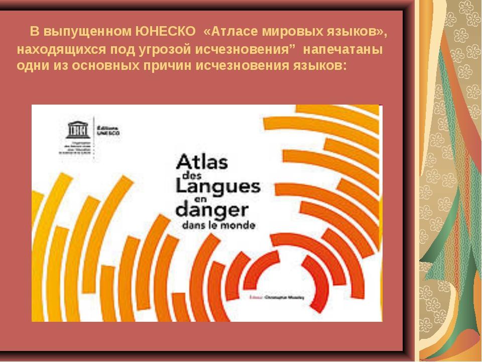 В выпущенном ЮНЕСКО «Атласе мировых языков», находящихся под угрозой исчезн...