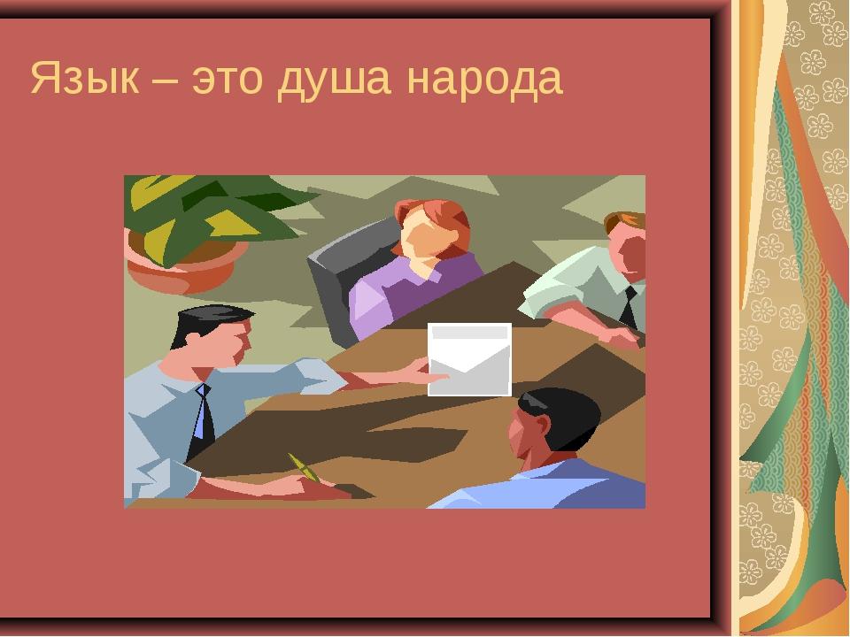 Язык – это душа народа