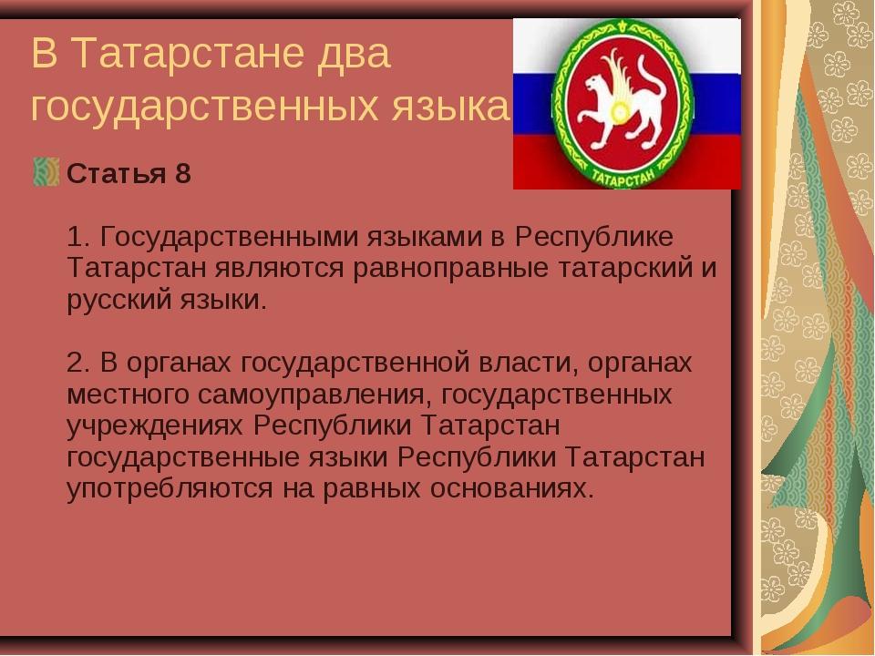 В Татарстане два государственных языка Статья 8 1. Государственными языками в...