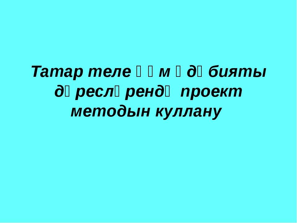 Татар теле һәм әдәбияты дәресләрендә проект методын куллану