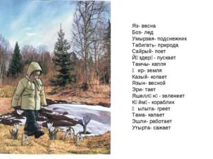 Яз- весна Боз- лед Умырзая- подснежник Табигать- природа Сайрый- поет Йөздерә