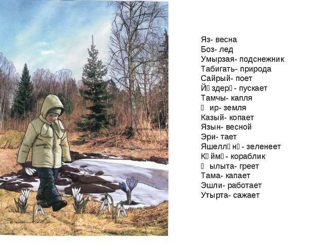 Яз- весна Боз- лед Умырзая- подснежник Табигать- природа Сайрый- поет Йөздерә...