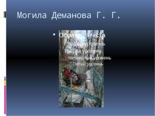 Могила Деманова Г. Г.