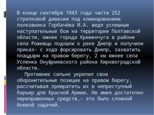 В конце сентября 1943 года части 252 стрелковой дивизии под командованием пол