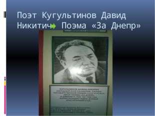 Поэт Кугультинов Давид Никитич Поэма «За Днепр»