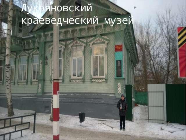 Лукояновский краеведческий музей