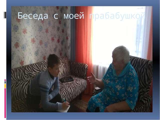 Беседа с моей прабабушкой