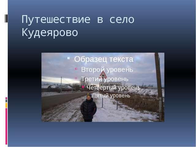 Путешествие в село Кудеярово