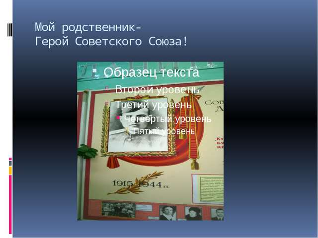 Мой родственник- Герой Советского Союза!