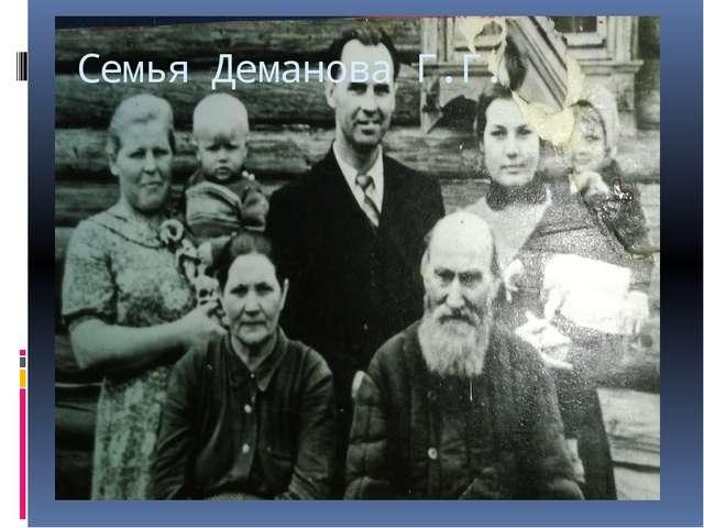 Семья Деманова Г.Г.