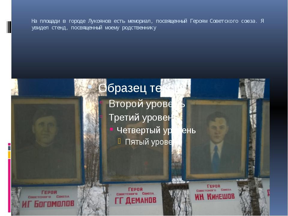 На площади в городе Лукоянов есть мемориал, посвященный Героям Советского сою...