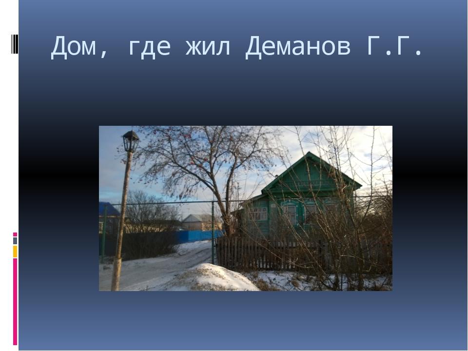 Дом, где жил Деманов Г.Г.