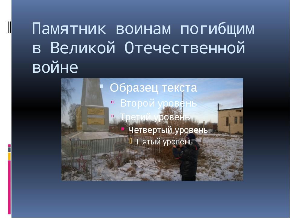 Памятник воинам погибщим в Великой Отечественной войне