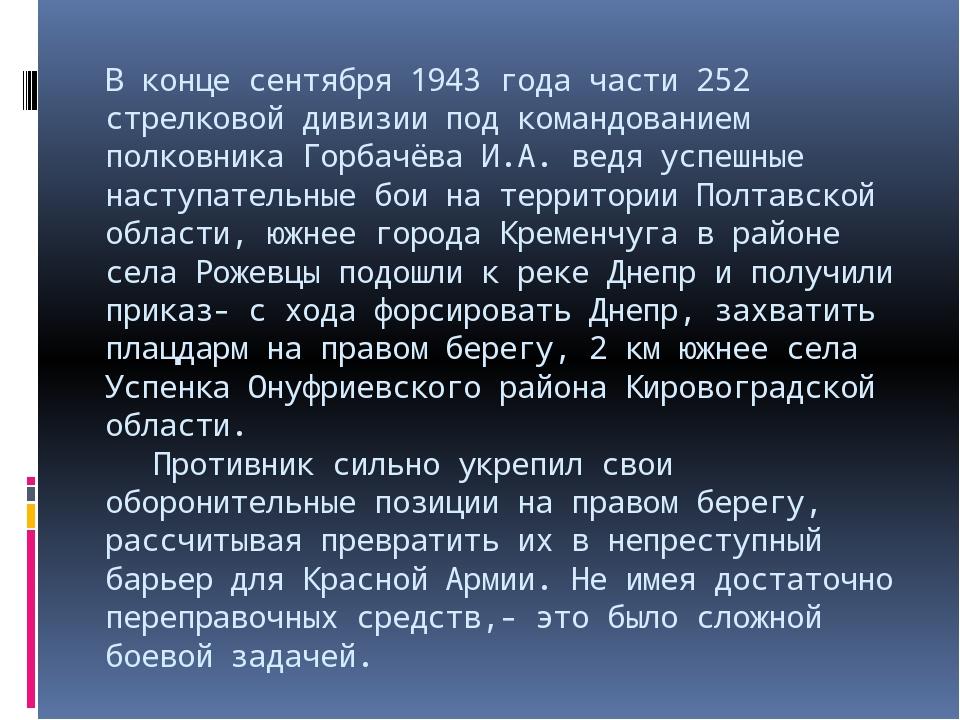В конце сентября 1943 года части 252 стрелковой дивизии под командованием пол...