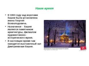 Наше время В 1993 году над воротами башни была установлена икона Георгия Всев