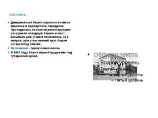 XVII-XVIII в. Дмитриевская башня утратила военное значение и подверглась пер