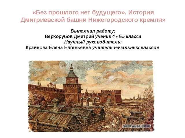 «Без прошлого нет будущего». История Дмитриевской башни Нижегородского кремля...