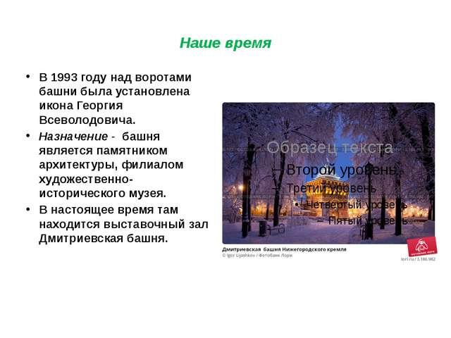 Наше время В 1993 году над воротами башни была установлена икона Георгия Всев...