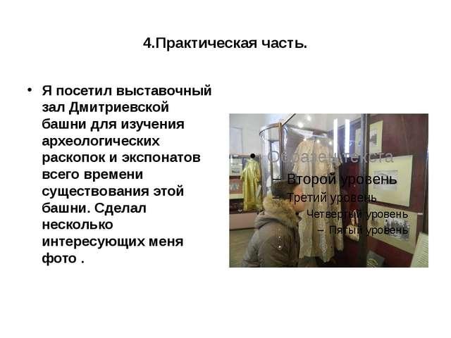 4.Практическая часть. Я посетил выставочный зал Дмитриевской башни для изучен...