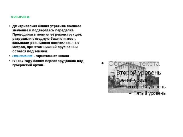 XVII-XVIII в. Дмитриевская башня утратила военное значение и подверглась пер...