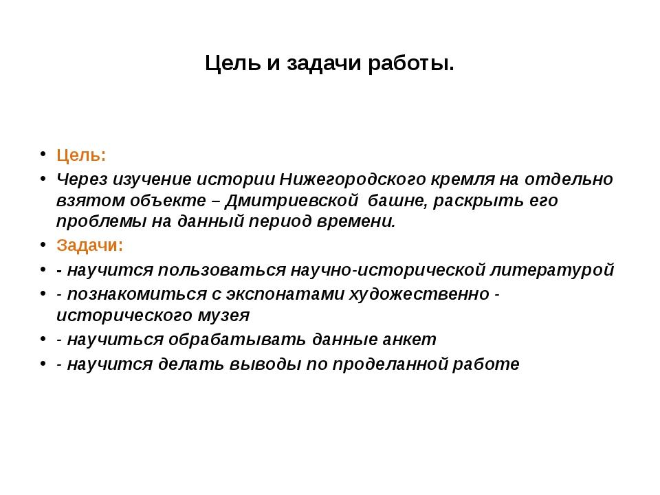 Цель и задачи работы. Цель: Через изучение истории Нижегородского кремля на о...