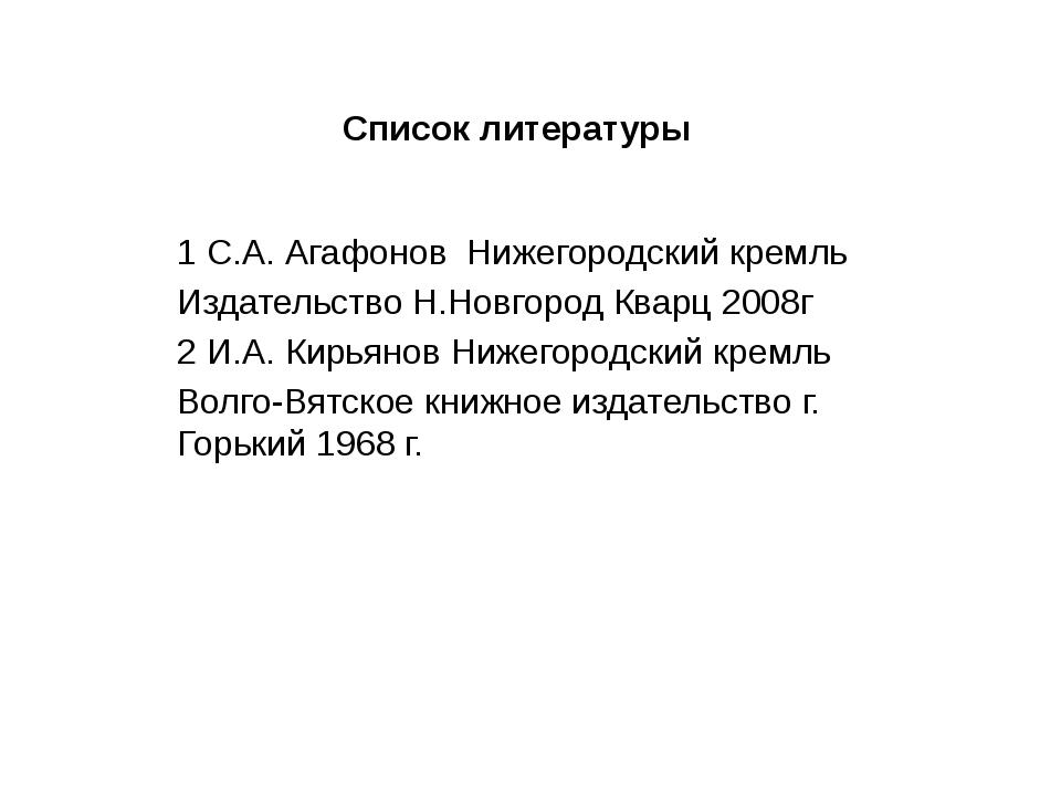 Список литературы 1 С.А. Агафонов Нижегородский кремль Издательство Н.Новгоро...