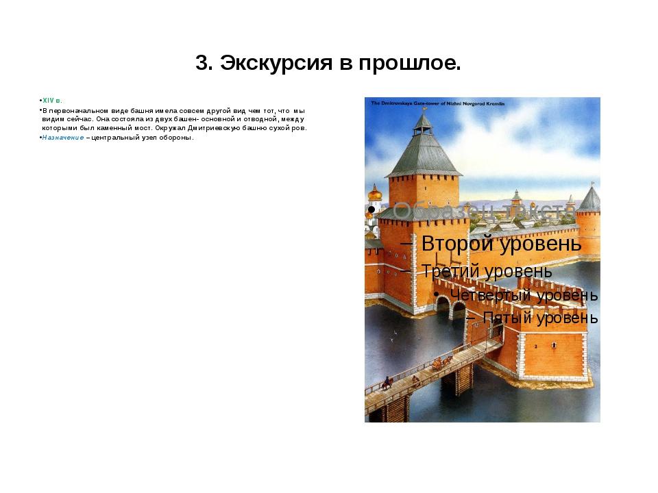 3. Экскурсия в прошлое. XIV в. В первоначальном виде башня имела совсем друго...