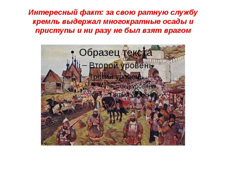 Интересный факт: за свою ратную службу кремль выдержал многократные осады и п...