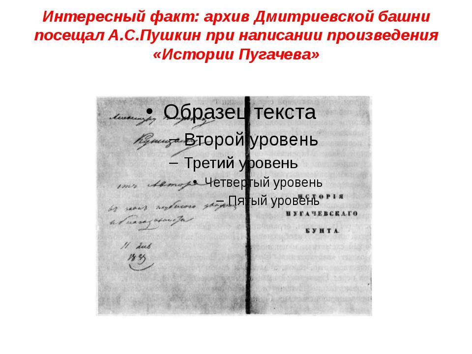 Интересный факт: архив Дмитриевской башни посещал А.С.Пушкин при написании пр...
