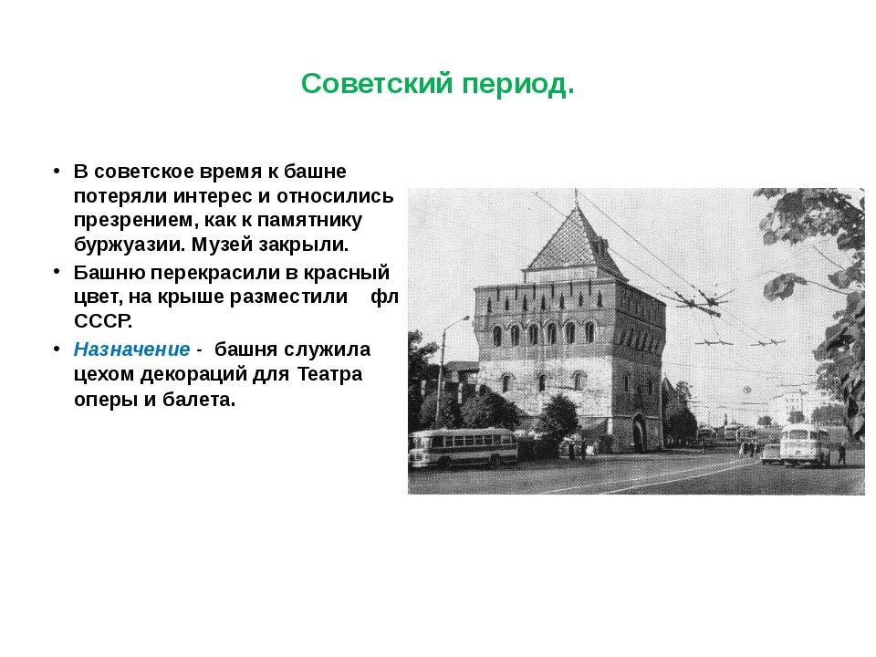 Советский период. В советское время к башне потеряли интерес и относились с п...