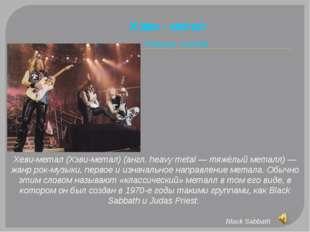 Хэви - метал (heavy metal) Хеви-метал (Хэви-метал) (англ. heavy metal — тяжёл