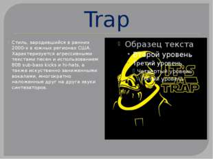 Trap Стиль, зародившийся в ранних 2000-х в южных регионах США. Характеризуетс